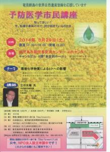 2014.3.29yokasenta-