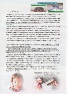 2014.3.29yokasenta--2